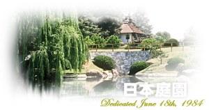 Japanese Garden Encino